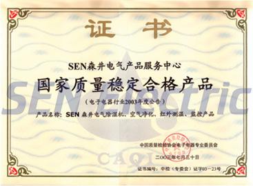 森井荣获国家质量检测合格(质量稳定)产品生产企业证书