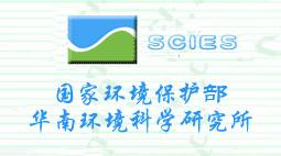 国家环境保护部华南环境科学研究所选购森井环保除湿机及高效空气净化器