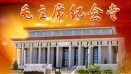 中共中央办公厅毛主席纪念堂管理局添置森井环保除湿机
