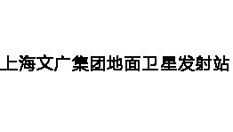 上海文广集团地面卫星发射站增配森井CH1800RB工业环保除湿机一批